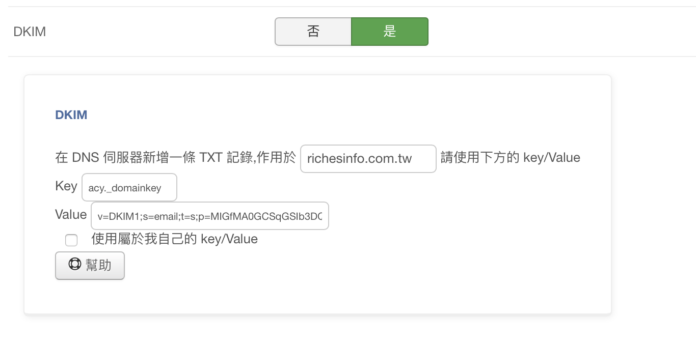 DKIM電子郵件驗證宣告
