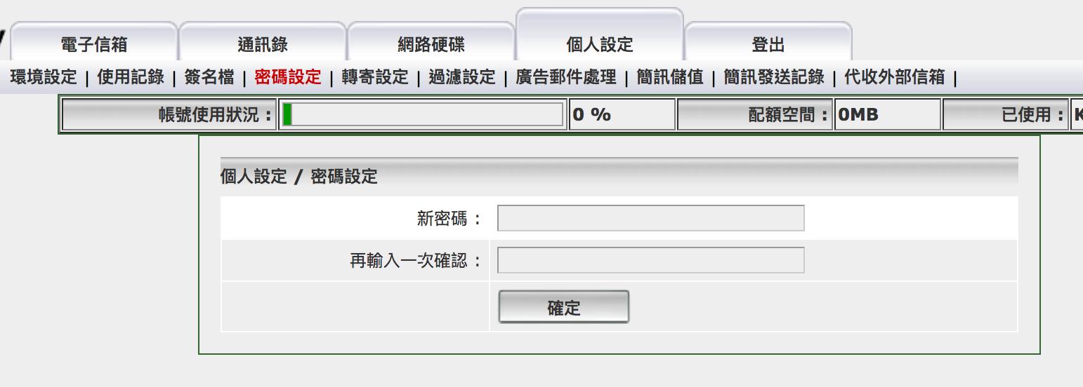 mx mail webmail密碼修改
