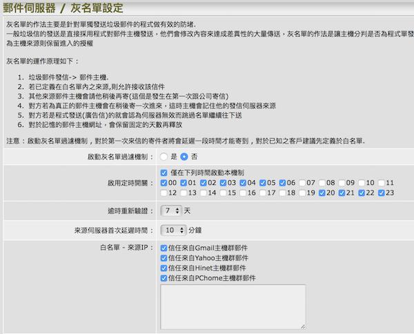 qq 垃圾信件炸彈,不斷傳送到公司特定帳號的處理方式