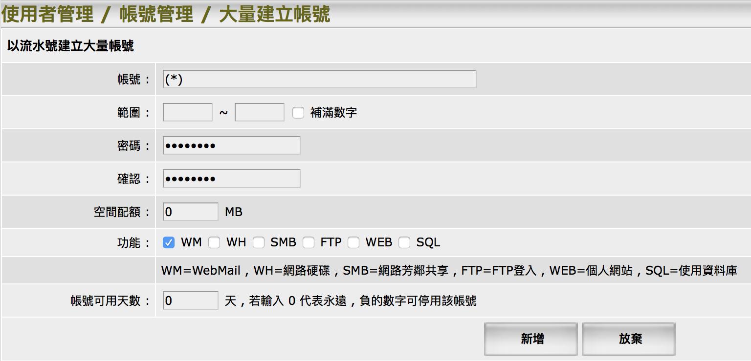 固定流水號建立電子郵件帳號