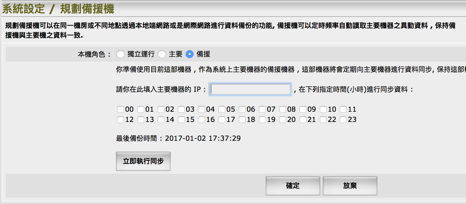 mxmail 電子郵件主備援設定