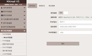 MXmail V5 版本功能預告