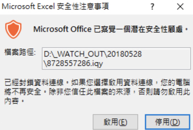 Unpaid invoice,IQY,副檔名,Excel觸發,規避防毒軟體